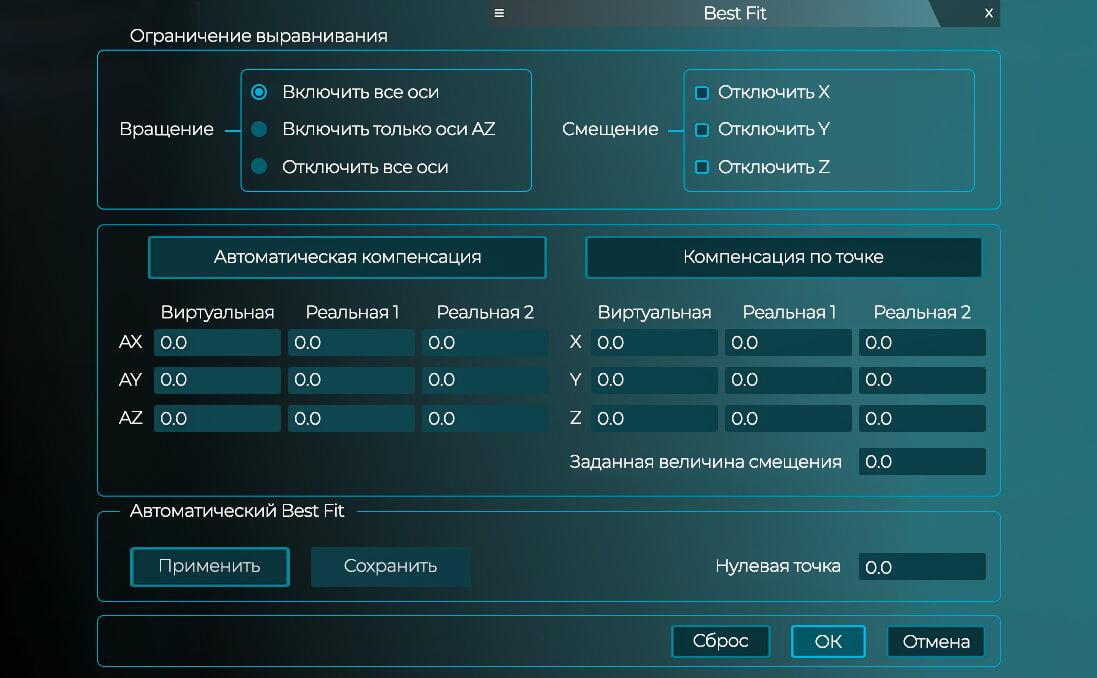 Настройки и интерфейс модуля для установки детали HxGN NC Measure | Best-Fit Pro